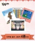 마루벌 베스트 4종 세트(마루벌의 좋은 그림책)(양장본 HardCover)(전4권)