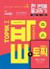 한국어능력시험 TOPIK I (토픽 I) 한 번에 통과하기(2018)(개정판)(CD1장포함)