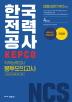 NCS 한국전력공사(KEPCO) 직무능력평가 봉투모의고사 4회분(2018)(8절)