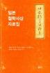 일본 철학사상 자료집(양장본 HardCover)