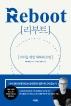 리부트: 리더를 위한 회복력 수업
