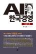 AI 한국경영: 지도자 편(양장본 HardCover)