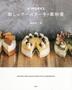 [해외]A WORKS新しいチ-ズケ-キの敎科書