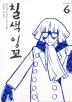 칠색 잉꼬. 6(테즈카 오사무 걸작선 3)