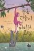 분홍 원숭이 피피의 모험(양장본 HardCover)