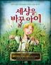 세상을 바꾼 아이(밝은미래 이야기 그림책 7)