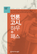 언론고시, 하우 투 패스(2015)(개정판)