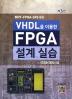 FPGA 설계실습(VHDL을 이용한)(3판)