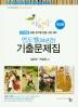 유아임용 연도별(24년간) 기출문제집(아이미소)(개정판)