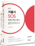 선재국어 서울시 SOS 세트(2017)(전2권)