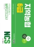 NCS 지역농협 6급 직무능력평가 봉투모의고사 4회분(2020 하반기)