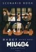 [해외]MIU404シナリオブック