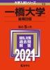 [해외]一橋大學 後期日程 2021年版