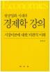 경제학 강의(탈공업화 시대의)