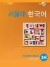 서울대 한국어 3B Student's Book(CD1장포함)