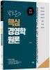 핵심 경영학원론 Ver 3.0(박도준의)