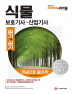 식물보호기사 산업기사 한권으로 끝내기(2019)(개정판 10판)