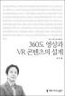360도 영상과 VR 콘텐츠의 설계(커뮤니케이션이해총서)