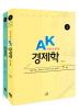 AK 경제학(한권으로 끝내는)(개정판 3판)(전2권)