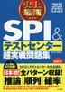 [해외]史上最强SPI&テストセンタ-超實戰問題集 2021最新版