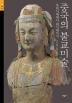 중국의 불교미술(시공아트24)