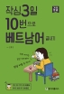 작심3일 10번으로 베트남어 끝내기: 기초 문법