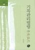 기록관리법령 따라읽기(기록학 총서 1)(양장본 HardCover)