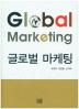 글로벌마케팅(양장본 HardCover)
