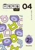 초등 국어 2학년 4월호(2020)(일간대치동)