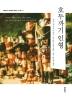 호두까기 인형(더클래식 세계문학 컬렉션 미니북 101)