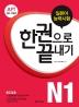 JLPT(일본어능력시험) 한 권으로 끝내기 N1(개정판)(CD1장포함)