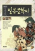 포인트 일본 문학사(개정판)
