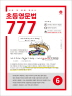 초등영문법 777. 6