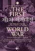 제1차 세계대전(KODEF 세계전쟁사 1)(양장본 HardCover)