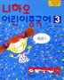 니하오 어린이 중국어. 3(CD1장포함)