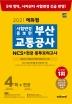 부산교통공사 NCS+전공 봉투모의고사 4회+전공(2021)(에듀윌)