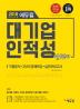 대기업 인적성 기출통합편(2018 하반기 대비)(에듀윌)