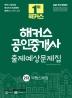 2021 해커스 공인중개사 출제예상문제집 2차 부동산세법