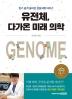 유전체, 다가온 미래 의학