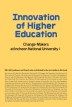 Innovation of Higher Education