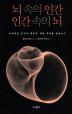뇌 속의 인간 인간 속의 뇌