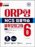 ORP형 NCS 집중학습 봉투모의고사 6회분(2021)
