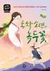 동학 소년과 녹두꽃(십대들의 힐링캠프 33)