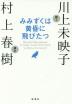[보유]みみずくは黃昏に飛びたつ HARUKI MURAKAMI A LONG,LONG INTERVIEW