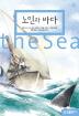 노인과 바다(삼성초등세계문학 9)(양장본 HardCover)