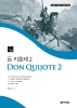 돈 키호테. 2(CD1장포함)(다락원 스페인어 학습문고 4)