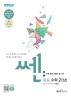 중학 수학2(상)(2020)(쎈)