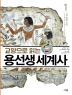 교양으로 읽는 용선생 세계사. 1: 고대 문명의 탄생(양장본 HardCover)