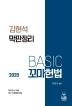 김현석 막판정리 BASIC 꼬마헌법(2020)