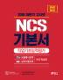 NCS 기본서 직업기초능력평가(2018 하반기)(고시넷)